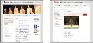 文化ファッション大学院大学 Webサイトサムネール