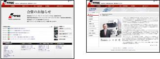 株式会社バンテック Webサイトサムネール